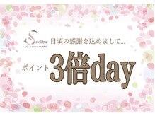 【横浜元町店】ポイント3倍DAY(^∇^)