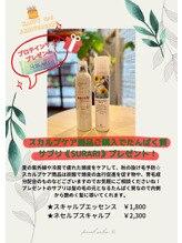 facial salon R. 3周年感謝祭♪ 第2弾開催中☆