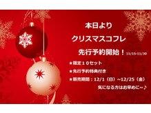 本日よりクリスマスコフレ先行予約開始です!!