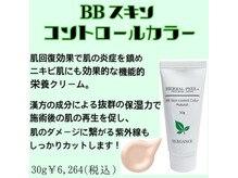 ハーバルピールプログラムで使用する化粧品♪part3