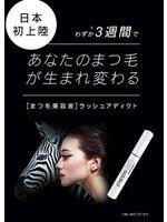 【まつ毛や、眉毛のお悩み】改善!!